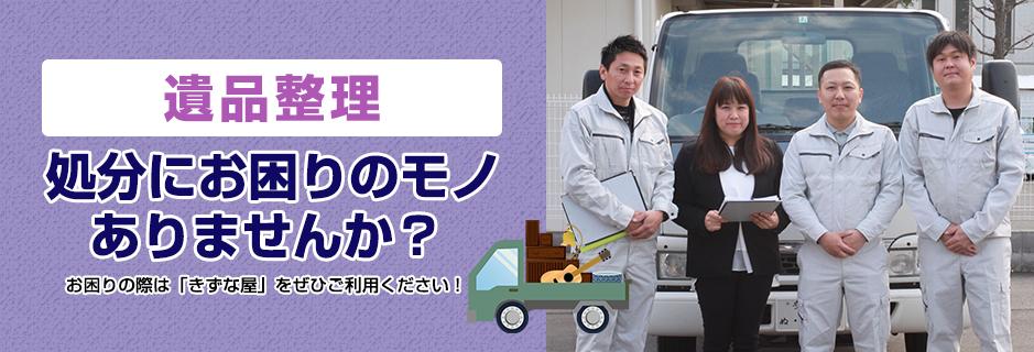 東京で不用品回収、遺品整理はお任せください! | 不用品回収 処分にお困りのモノありませんか?