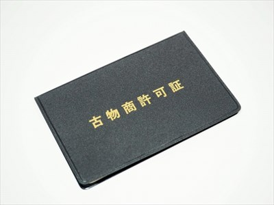 東京で遺品整理の業者をお探しなら【きずな屋】~家具などの不用品の買取に関する許可について~