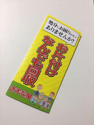 東京で生前整理を業者に依頼するなら【きずな屋】!生前整理をするメリットとは?
